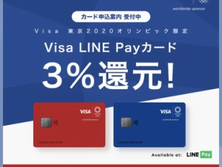 LINE Payに「クレジットカード」が登場。