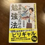 『ビリギャル著者・坪田信貴さんの新著「どんな人でも頭が良くなる世界に一つだけの勉強法」、私のバイブルになりそう!』の画像