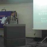 『日本を変える熱い魂が集い研鑽する場・NPO法人政策学校一新塾』の画像