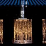 『「蓮華王院 三十三間堂」に行ってまいりました。』の画像