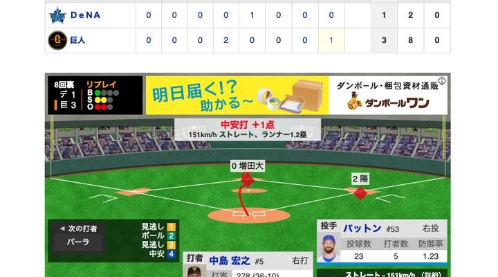 【動画】<巨人 vs DeNA 3回戦> 巨人・中島、タイムリーで追加点!【巨3-1De】