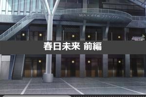 【グリマス】765プロ全国キャラバン編 春日未来ショートストーリー