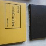 『増谷文雄 『阿含経典による 仏教の根本聖典』』の画像