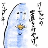 『🎁けーちゃんの置きみやげ🎁』の画像
