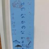 『なないろクレヨン隊 再び参上!(4/24)』の画像