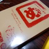 『福岡のお土産』の画像