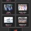 【朗報】TIFオンライン2020にSKE48とNGT48の出演が決定!!!!