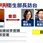 【台湾】米国厚生長官が台湾訪問へ、断交後最高位!蔡英文総統と会談予定!