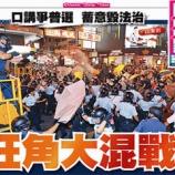 『【香港占拠行動】バリケード撤去始まる』の画像