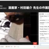 『漫画家「村田雄介」作画・生放送_(ユーストリーム)』の画像