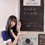 『【乃木坂46】仕上がってる!!金川紗耶、北海道からの最新写真が公開!!!!!!!』の画像