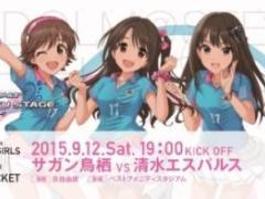 【画像】博多駅に鳥栖とコラボの巨大アニメポスター!
