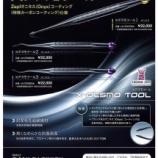 『日本デンタルショー2016in福岡レポートその4 器材編』の画像