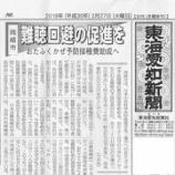 『【岡崎市】おたふくかぜ予防接種費助成へ【難聴予防】』の画像