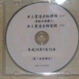 『井上貫道老師の提唱DVD一般頒布しています』の画像