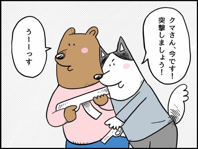 『クマさんというフレンドがいるのです』の画像