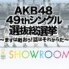 「AKB48 49thシングル 選抜総選挙 × SHOWROOMイベント」のランキング上位16名全員が出演するSR特番決定wwww