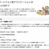 『戸田市のスマホ用アプリが完成直前! 市民モニター募集のお知らせ 』の画像