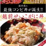 『11/19(日) 福福茶屋「越前せいこがに丼」大大大好評発売中!!!』の画像