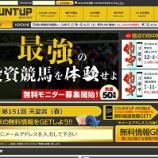 『【リアル口コミ評判】カウントアップ(COUNT UP)』の画像