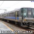 JR西日本 新快速Aシート撮影会 #.1