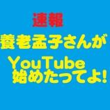 『【親にも子供にも伝えたい人物】養老孟司さんがYouTubeチャンネルを始められました!』の画像