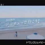 『【乃木坂46】やっぱり青い海はいいなw『ジコチューで行こう!』と『裸足でSummer』MVの海を比較した結果wwwwww』の画像