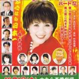 『大丸心斎橋劇場』の画像