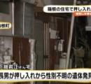 家主が病死した家の押し入れから性別不明の遺体 - 神奈川
