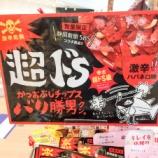 『とってもドSな辛さ!静岡新聞SBSとシーラックのコラボ「超ドS かつおぶしチップス バリ勝男クン。」を食べてみた』の画像