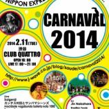 『2/11【SAUDE! SAUDADE CARNAVAL2014】@渋谷Club QUATTRO』の画像