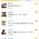 『電話帳とmixi機能が自動同期 ソフトバンクから日本初のソーシャルフォン【湯川】』の画像