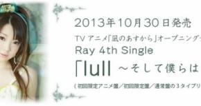 『凪のあすから』OPテーマのCD発売記念イベント開催決定!!Ray「lull~そして僕らは~」