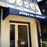 『小さいながらも美味しいパン屋・ panya no .. takesan!  上戸田2丁目にオープン!』の画像