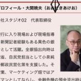『労働者所得と日本の産業の敵をぶっ潰せ。』の画像