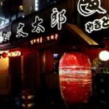 『JALPAK×食べあるキング「韓国」【2日め】(その11)まさに日本のやきとり店。「文太郎」(韓国・ソウル)』の画像