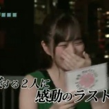 『【乃木坂46】卒業する2人を前に涙してしまう伊藤かりん・・・神回確定!!!』の画像