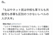 日本共産党「ネット民は革マルも共産党も赤軍もボルシェビキもクメールルージュも区別できてない」