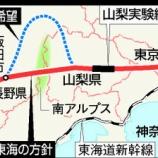 『【速報】JR東海社長と静岡県知事のトップ会談、お互い譲らず終了 リニア延期へ [616117766]』の画像