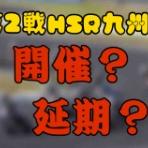 スーパーTACT〜全日本スーパーモトへの道〜