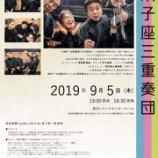 『本日は川島素晴 works vol.3 by 双子座三重奏団』の画像