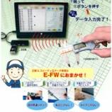 『【新商品】無線ノギス「E-FW」@㈱中村製作所(カノン)【測定工具】』の画像