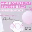 【速報】VOCE (ヴォーチェ) 2020年 02月号 《特別付録》 uka(ウカ)最新ヘアスタイリング5点セット付録BOX