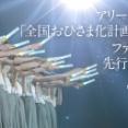【日向坂46】アリーナツアー『全国おひさま化計画 2021』の詳細が判明!!