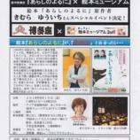 『2018/08/10 博多座キャンペーン』の画像