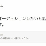 HKT48 4期生オーディション、尾崎支配人はやりたいらしいが…。他