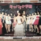 『【乃木坂46】『キャバすか学園』に白石麻衣の出演が確定!!!【AKB48】』の画像