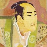 『きもの三京さん 毎月24日は「武士の日」に決定!』の画像
