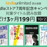 『【Amazon】Kindle Unlimitedが今だけ3ヶ月199円、読み放題!期間限定で93%OFF!!』の画像