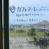 『カフェ MAREへ』の画像